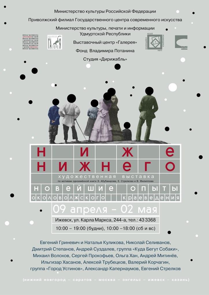 vistavochniy-tsentr-galereya-izhevsk-erotika