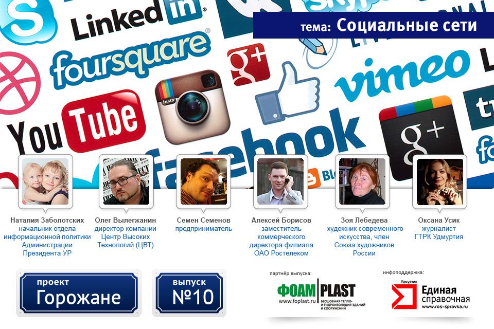 Социальные сети в нашей жизни картинки