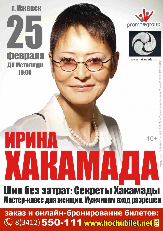 Ирина Хакамада, мастер-класс для женщин. Мужчинам входразрешен (18+) Афиша Ижевск Единая справочная