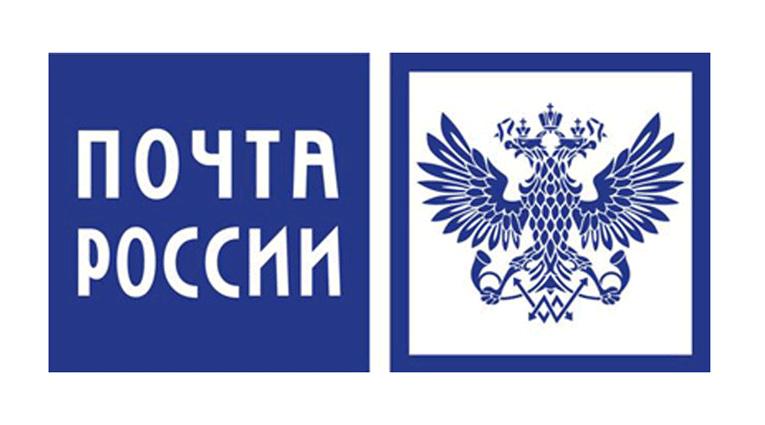 Почта россии 5аписать претензию
