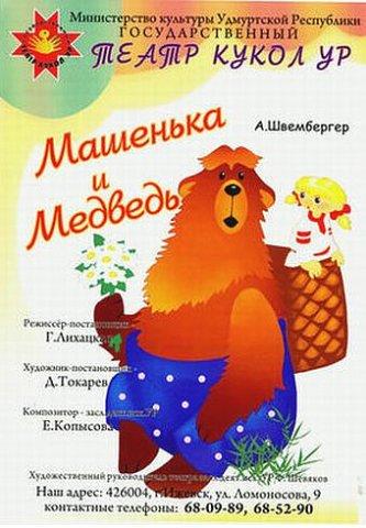 «Маша И Медведь. Русские Народные Сказки Мультфильмы» — 2009