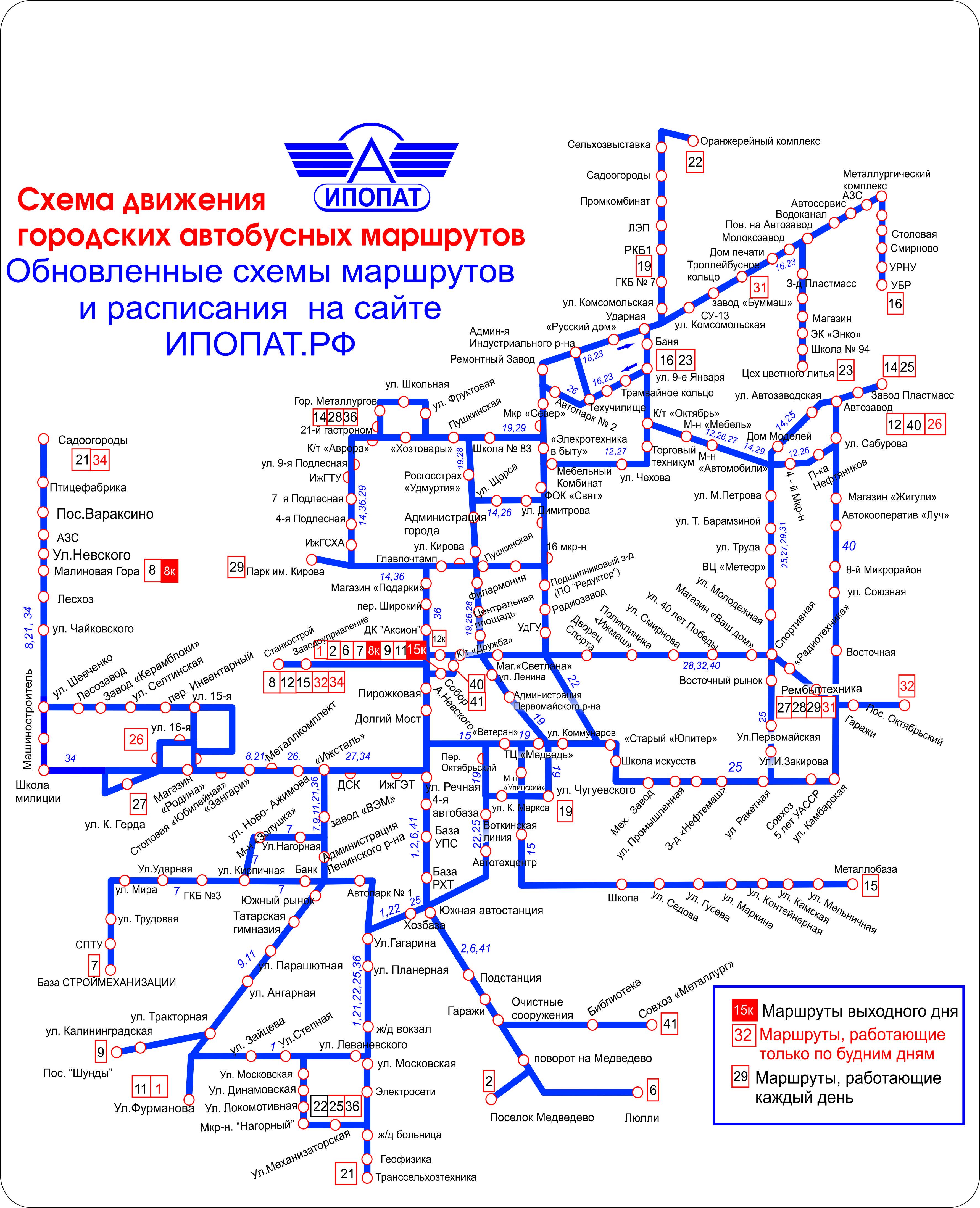 Схема движения автобусов в ижевске фото 264