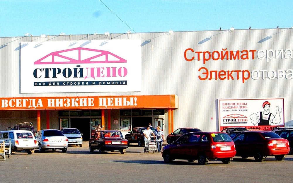 http://ros-spravka.ru/upload/iblock/cf4/stroydepo-izhevsk-photo.jpg