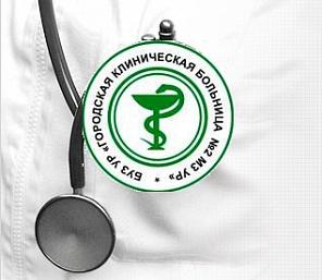 Первая городская больница в городе орехово зуево